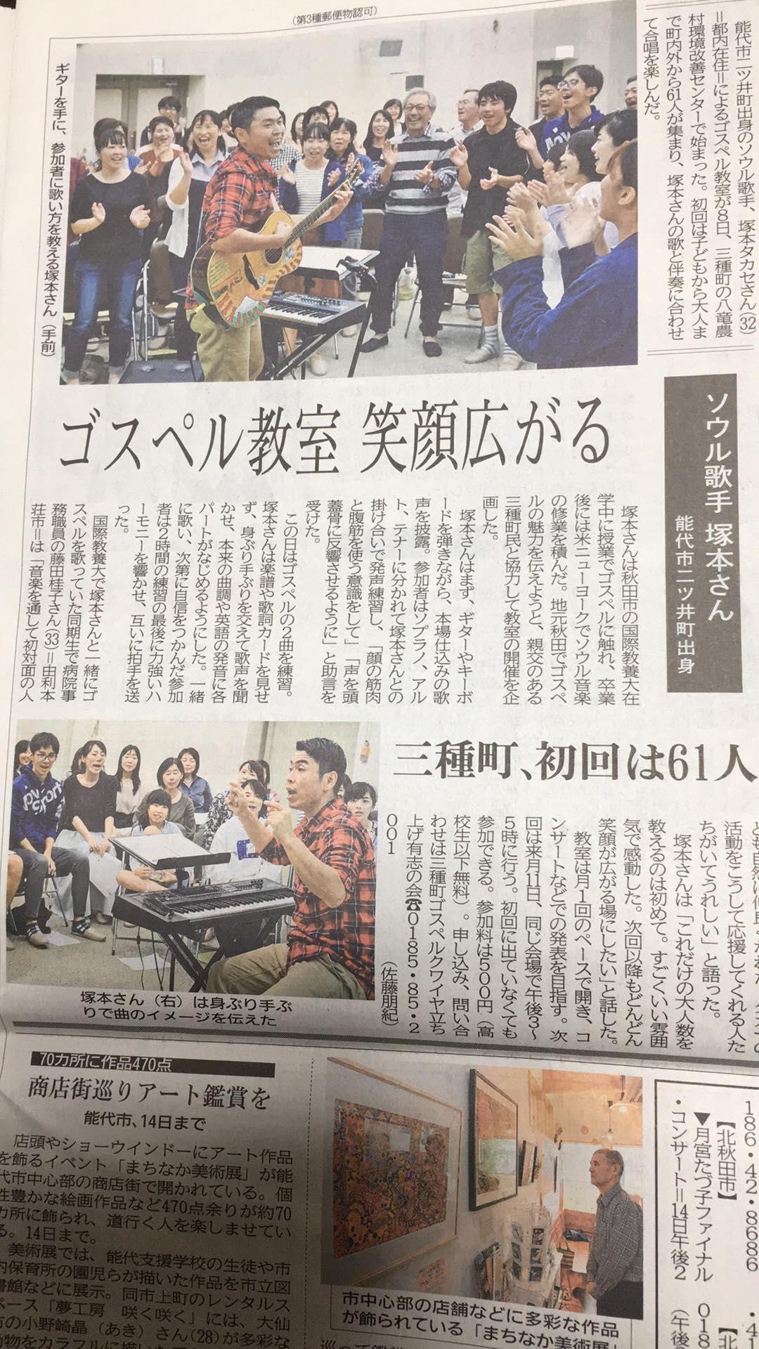 魁 ニュース 秋田 新聞